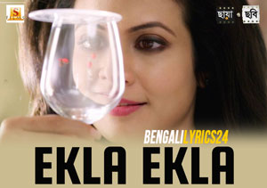 Ekla Ekla Lyrics - Chhaya O Chhobi