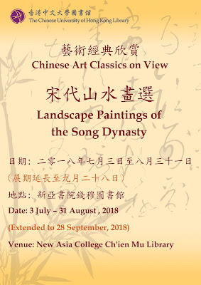 藝術經典欣賞:宋代山水畫選 Chinese Art Classics on View: Landscape Paintings of the Song Dynasty