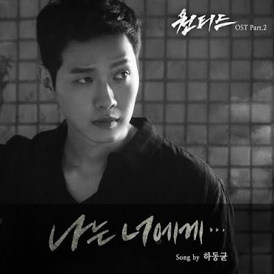 Ha Dong Kyun (하동균) – Me To You
