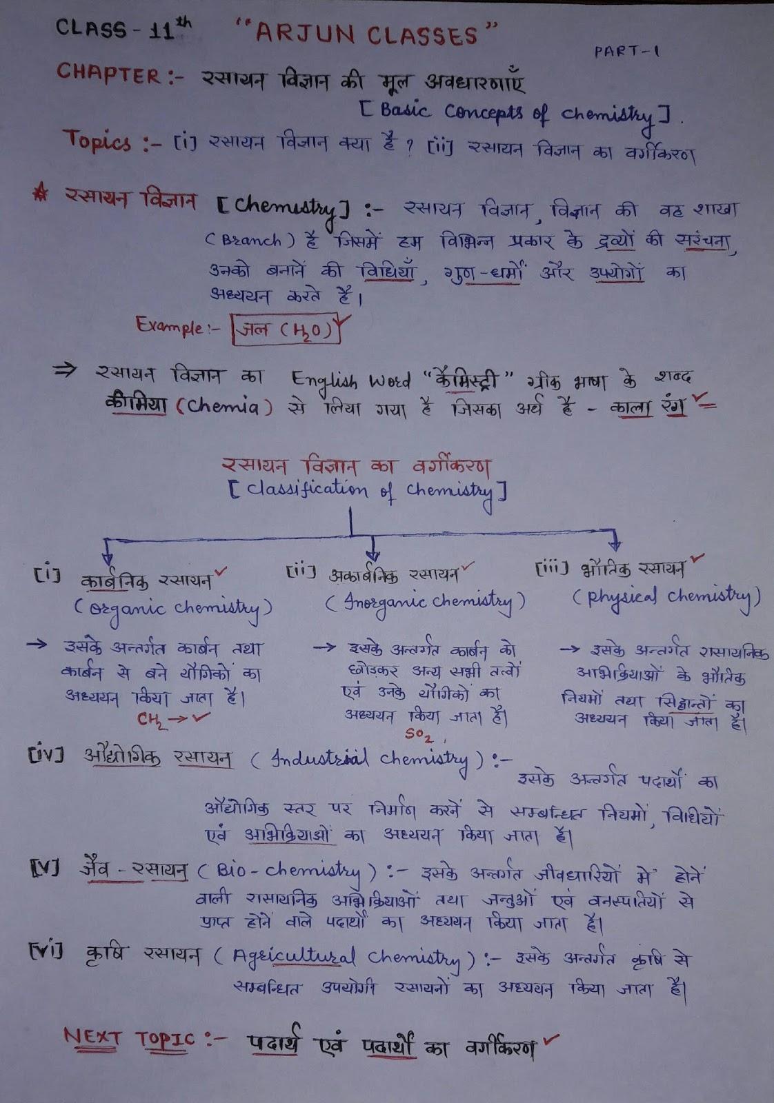 रसायन विज्ञान क्या है