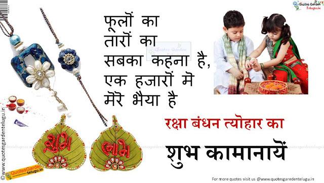 Rakshabandhan Quotes Greetings messages sms in Hindi 950
