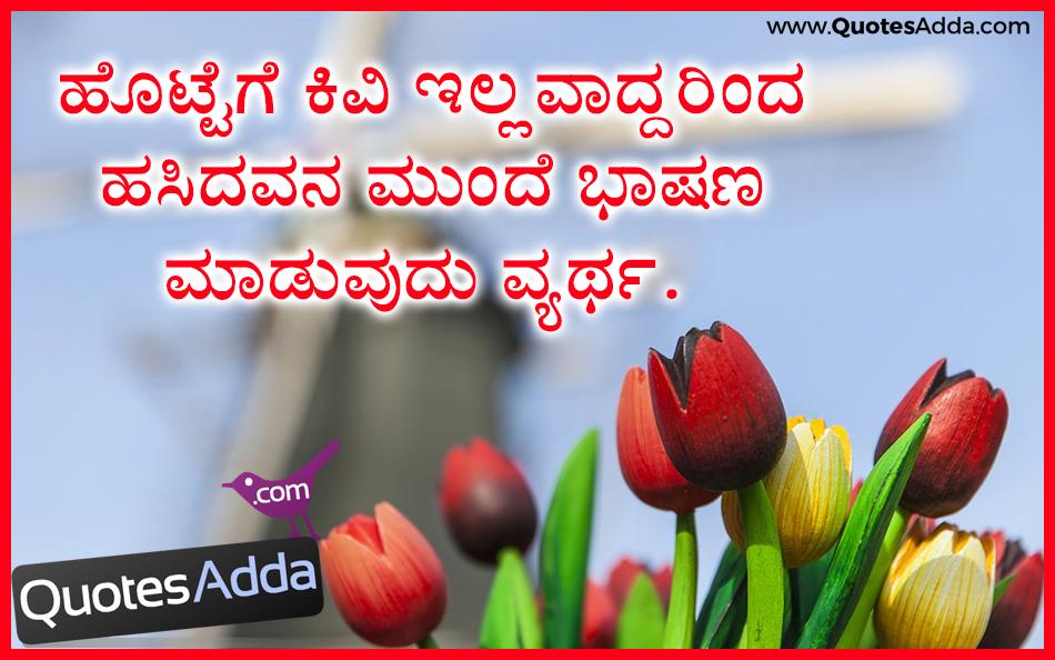 Kannada Quotes Jeevana Sanjeevini