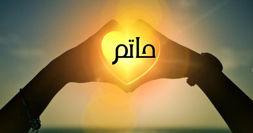 معنى اسم حاتم صفات حامل أسم حاتم صور اسم حاتم