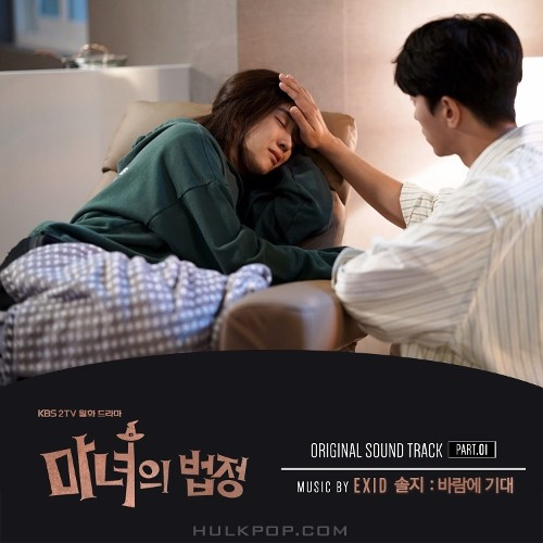 Solji (EXID) – Witch at Court OST Part.1