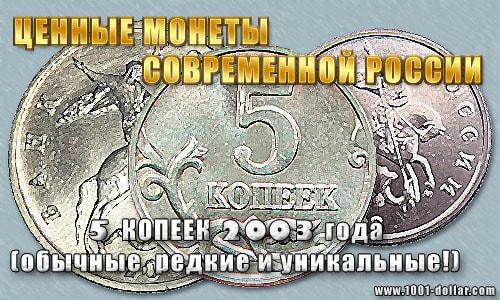 Ценные монеты современной России: 5 копеек 2003 года - стоимость, разновидности, описание