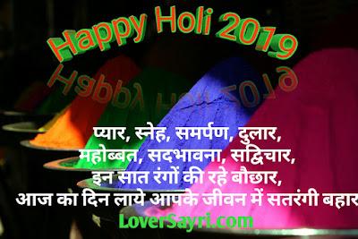 Happy Holi Shayari In Hindi