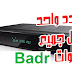 تردد واحد ينزل جميع قنوات Badr  الجديدة علي معظم اجهزة الاستقبال دفعة واحدة 2018