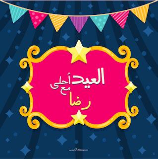 العيد احلى مع رضا