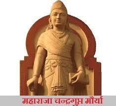 जाने भारत के सम्राट चन्द्र गुप्त मौर्य के बारे में - know. Indian emperor Chandragupta Maurya about -