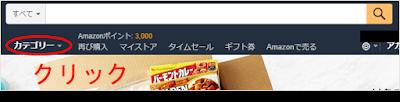 Audible(オーディブル)のオーディオブックの検索方法_Amazon(アマゾン)でのやり方_手順1