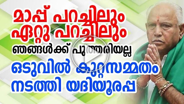 Finally, Yeddyurappa made a confession in Karnataka