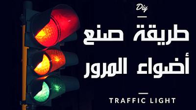 طريقة صنع اضواء المرور بالاردوينو