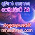 රාහු කාලය | ලග්න පලාපල 2020 | Rahu Kalaya 2020 |2020-02-08