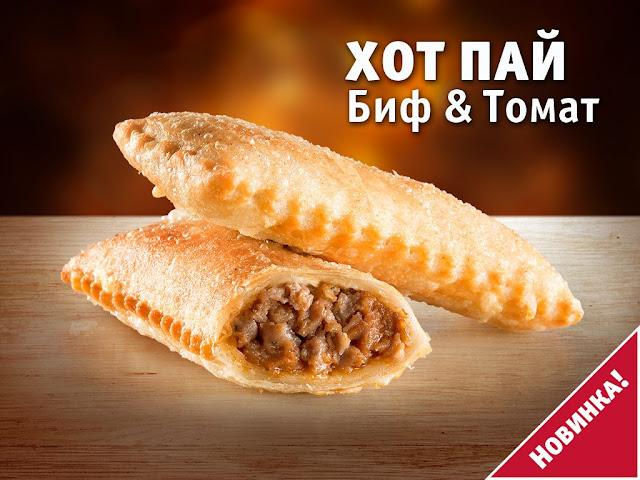 Новый пирожок «Биф & Томат» в KFC, Новый пирожок «Биф & Томат» в КФС, пирожок с говядиной в KFC, пирожок с говядиной в КФС,  Биф & Томат в KFC,  Биф & Томат в КФС, Биф & Томат цена и состав