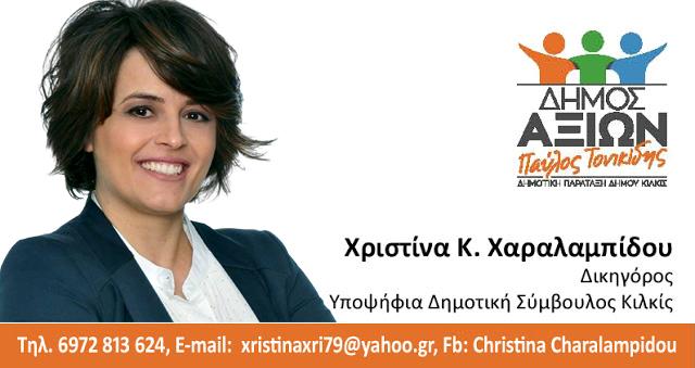 https://www.facebook.com/xristina.xaralampidou1