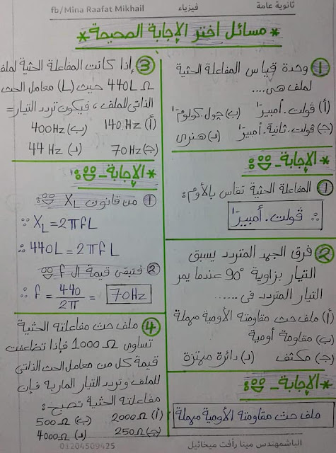 مسائل أختر الإجابة الصحيحة الفصل الرابع دوائر التيار المتردد فيزياء ثالثة ثانوي 1