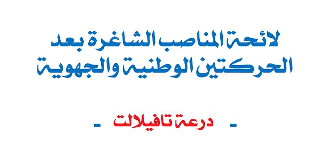 لوائح المناصب الشاغرة بعد الحركتين الوطنية والجهوية بجهة درعة تافيلالت