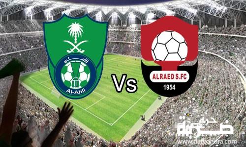 نتيجة مباراة الاهلي والرائد اليوم 30-4-2017 فوز الاهلي السعودي 3-1 في دوري جميل