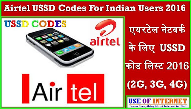 Airtel USSD Codes For All Indian Mobile Users 2016