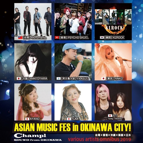 V.A. - ASIAN MUSIC FES in OKINAWA CITY! rar