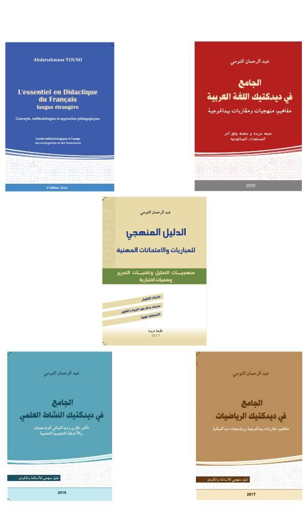 """مجموعة """"الجامع"""" في ديدكتيك المواد المدرسة بالتعليم الابتدائي - عبد الرحمان التومي"""