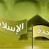 مقالات |  الأمة الإسلامية: أمة تميز لا أمة عنصرية وتحيز ، بقلم : هشام البشري