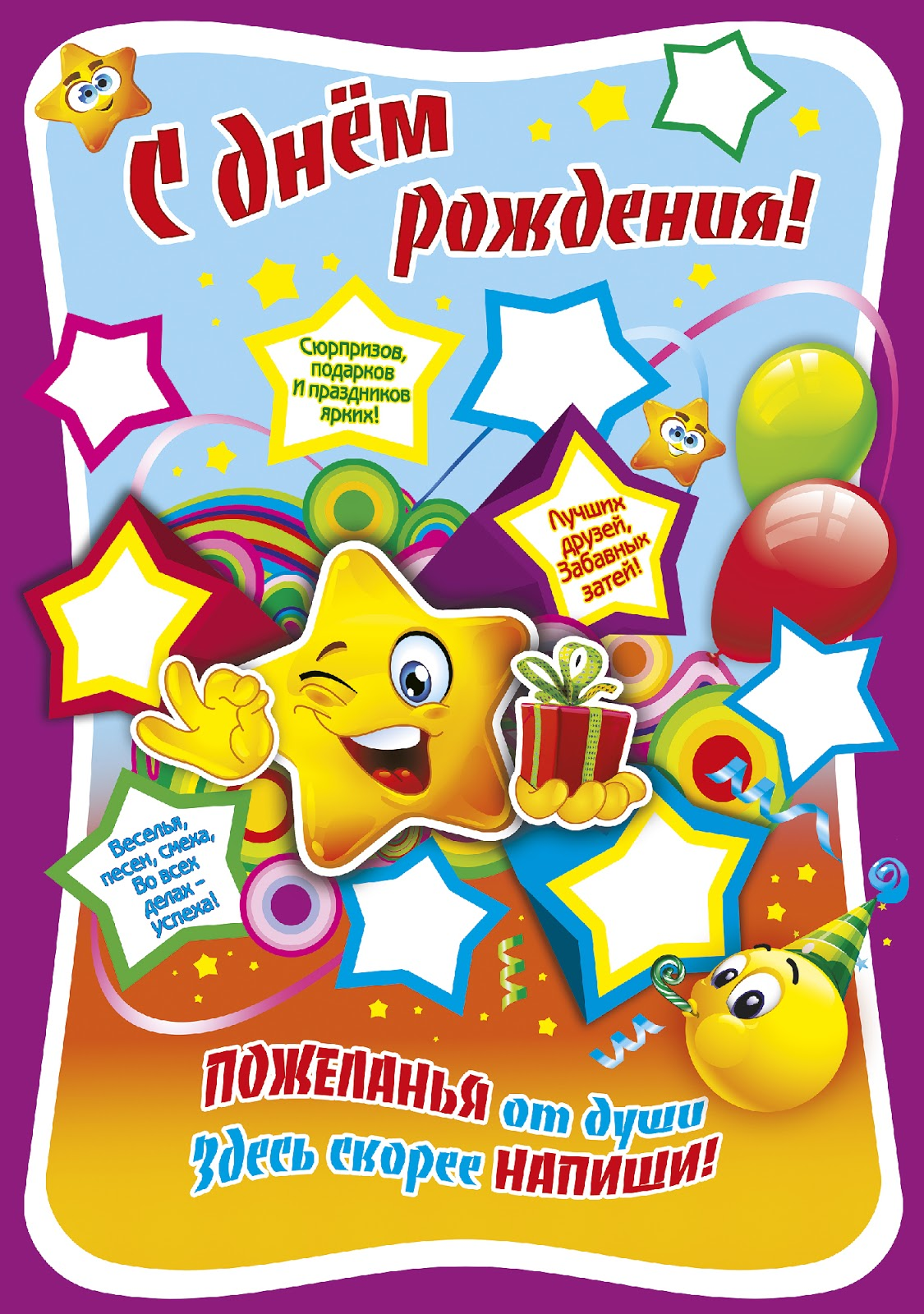 открытки и плакаты к дню рождения