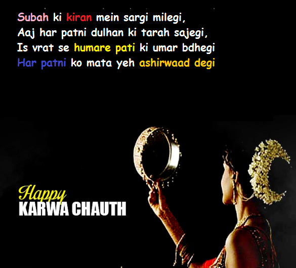 karva-chauth-images