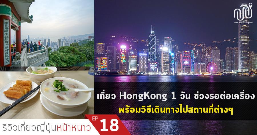 พาเที่ยว HongKong 1 วัน ระหว่างรอต่อเครื่องกลับกรุงเทพ พร้อมวิธีเดินทางไปสถานที่ต่างๆ