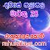 රාහු කාලය | ලග්න පලාපල 2020 | Rahu Kalaya 2020 |2020-03-28