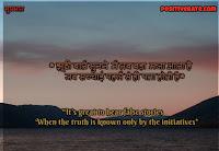 Jhuti bate sunne ma bda mja ata hai, झूठी बातें सुनने में बड़ा मजा आता है