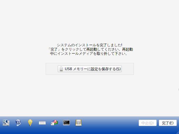 インストール完了画面。FreeBSD系OS、PC-BSD 10.3をインストール