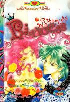 Princess เล่ม 6