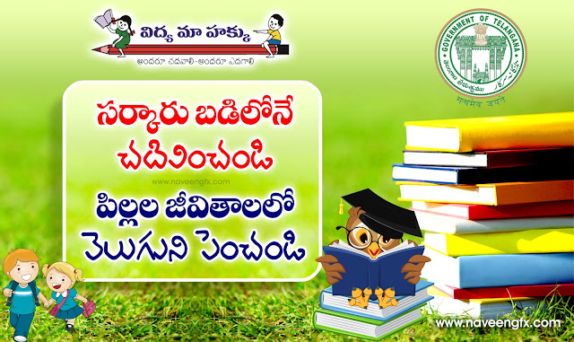 badi-bata-telugu-govt-school-slogans-quotes-posters-wallpapers-images