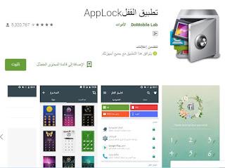تطبيق Applock قفل البرامج للايفون والاندرويد