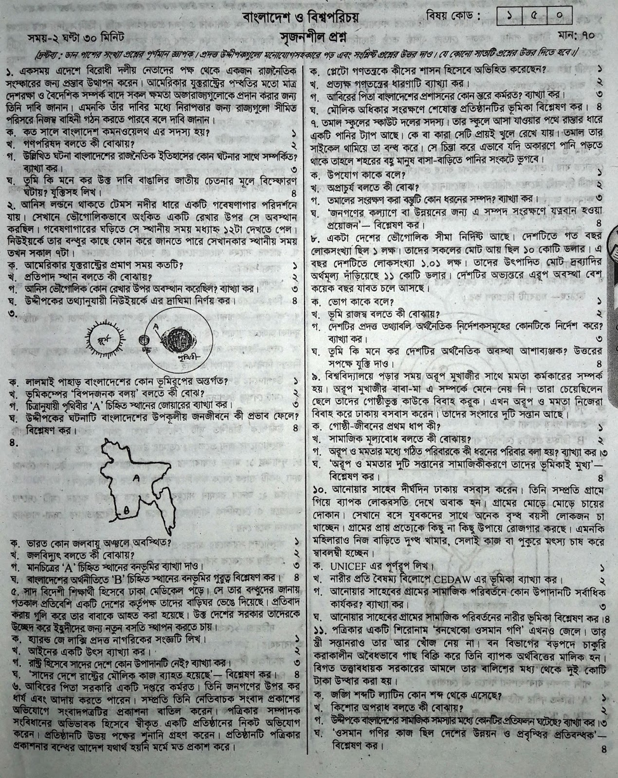 ssc Bangladesh and Global Studies suggestion, exam question paper, model question, mcq question, question pattern, preparation for dhaka board, all boards