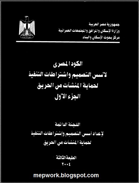 Download the Egyptian code for design and installation of fire protection systems