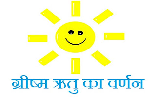 About Summer Season in Hindi