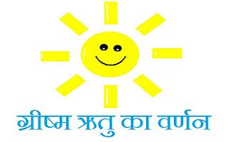 About Summer Season in Hindi
