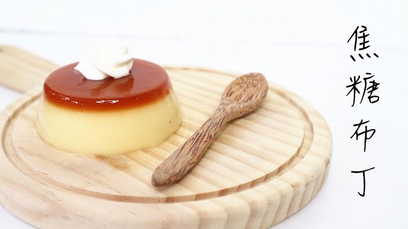 Caramel Pudding 焦糖布丁