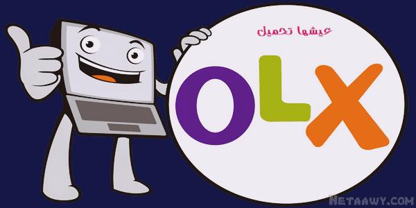 مميزات-موقع-أوليكس-Olx