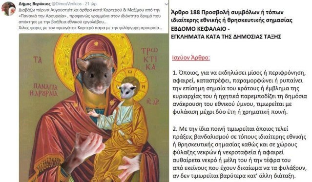 Προκαλεί ξανά ο Βερύκιος – ΔΕΙΤΕ τι σχολίασε μετά την Παναγία με τημούρη ποντικού