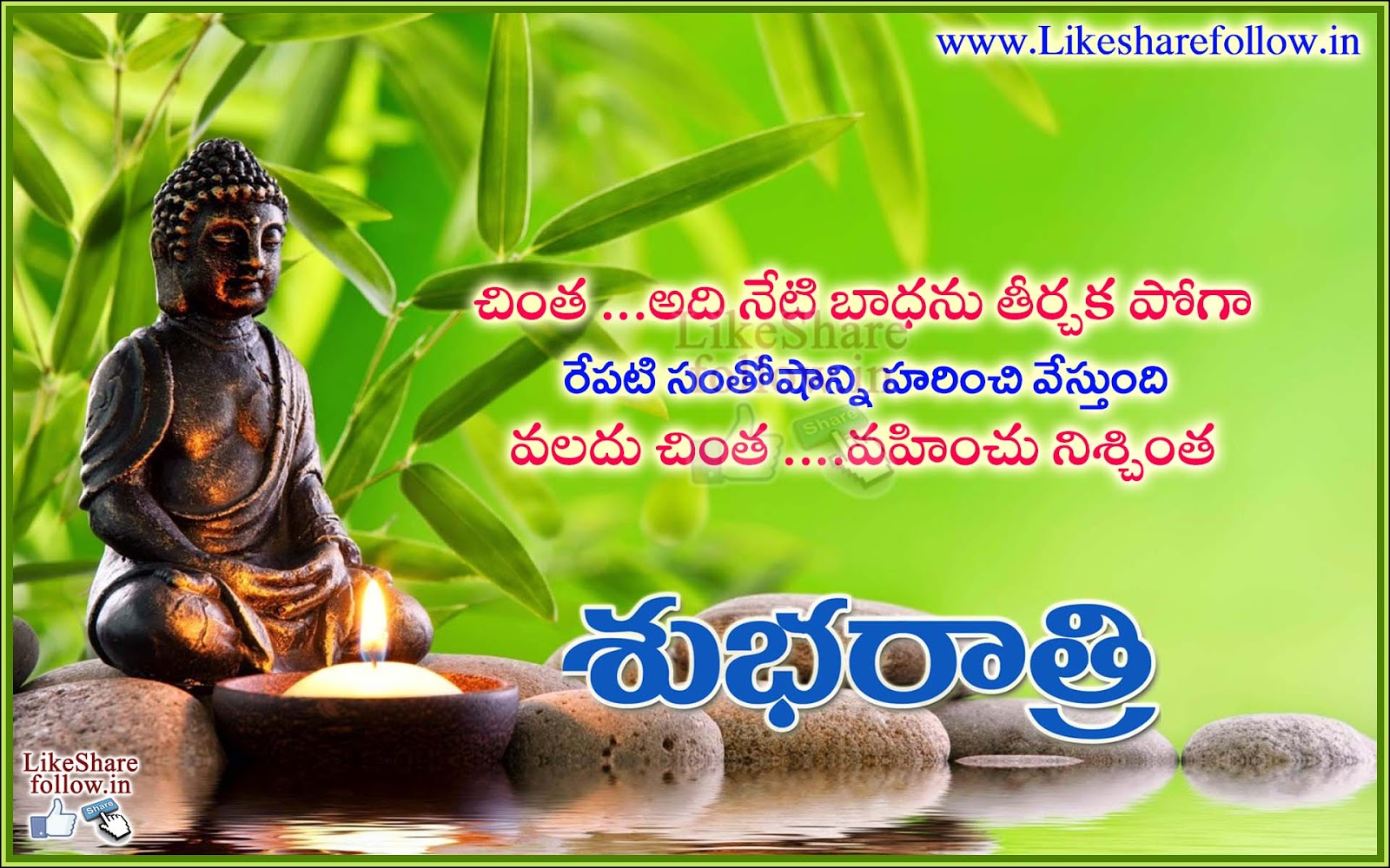 Best Telugu Good Night Quotes Messages Online Like Share Follow