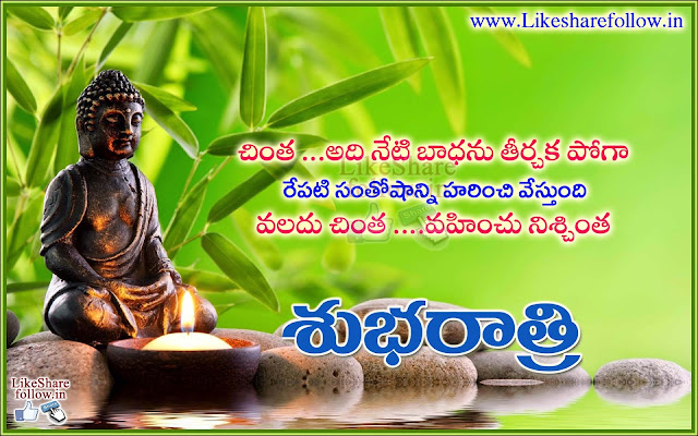 Best Telugu Good night Quotes messages online