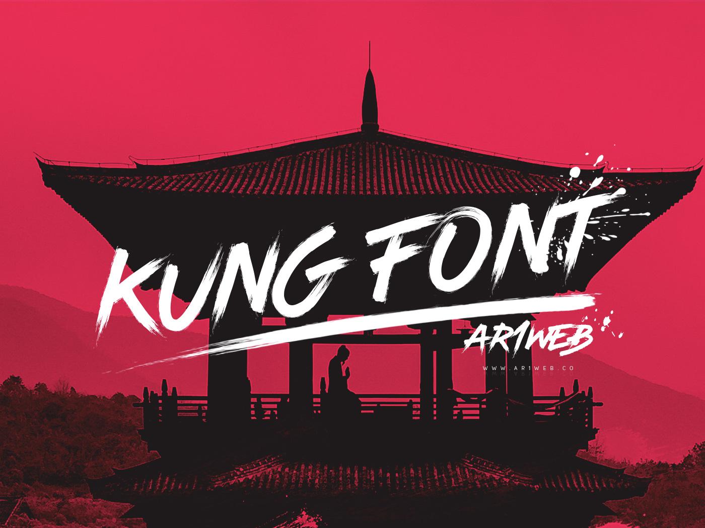 خط Kung الاحترافي