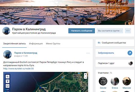 Паромный сервис в Вконтакте
