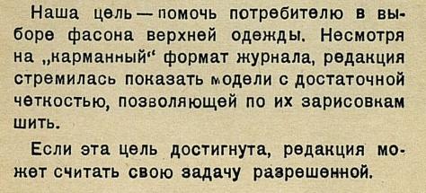 выдержка из советского модного журнала