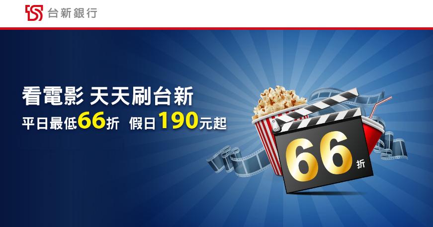 臺新卡共通優惠整理:電影66折/分眾行銷活動… @ 符碼記憶
