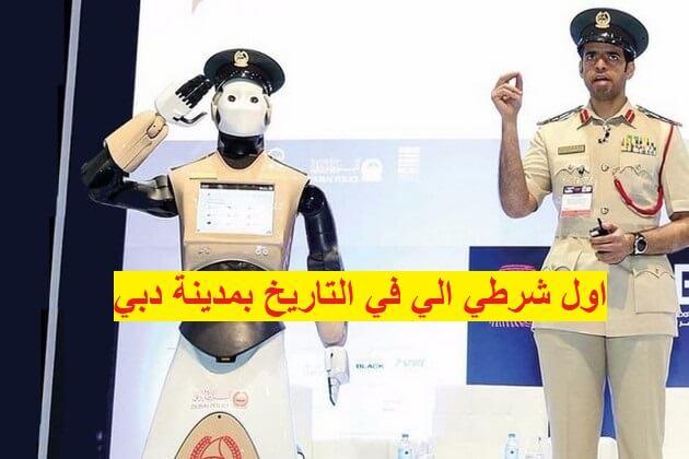 اول شرطي آلي في التاريخ يلتحق الى قوات حفظ النظام في دبي