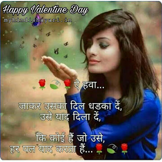 Happy Valentine Day 2019 Shayari in Hindi